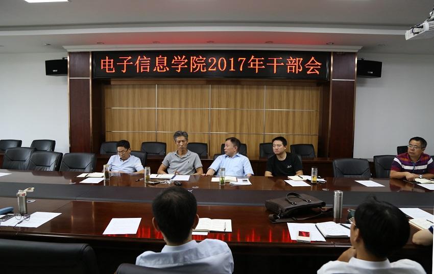 武汉大学电子信息学院